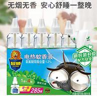 母婴可用,285晚无蚊虫困扰:超威 无香电蚊香液蚊香5瓶+1器