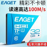 史低,讀速100mb/s:憶捷 T1 32GB TF存儲卡 class10高速版