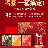 4.9分,CCTV民族匠心品牌!雨林古树茶 茶叶四件套礼盒