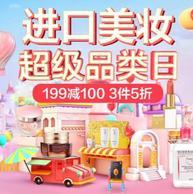 京東國際 進口美妝超級品類日