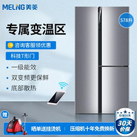 歷史低價、18日0點:MELING 美菱 BCD-578WPU9CX 578升 對開三門冰箱