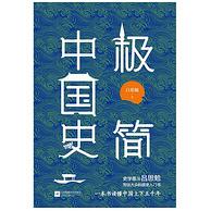 一本书读懂五千年中国史:《极简中国史》 Kindle电子书