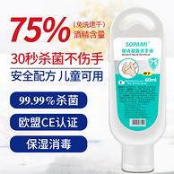 新低 歐盟CE認證 75%酒精消毒 60mlx3瓶:尚潔 免洗洗手液
