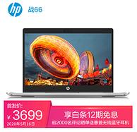 首发:HP 惠普 战66 三代 锐龙AMD版 14英寸笔记本(R5-4500U/8GB/512GB/72%NTSC)