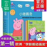 《小猪佩奇》儿童绘本 全10册 盒装版