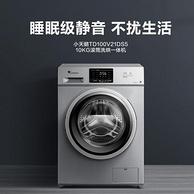 LittleSwan 小天鵝 TD100V21DS5 洗烘一體機 10公斤