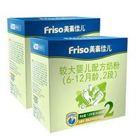 天貓超市:Friso 美素佳兒 較大嬰兒配方奶粉 2段 1200gx2件