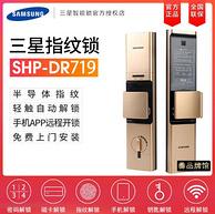 SAMSUNG 三星 SHP-DR719 五合一指紋密碼鎖