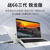 HP 惠普 战66三代 14寸 笔记本电脑(R5-4500U、8G、512G)