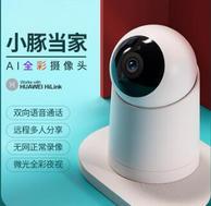 华为海思芯片、微光全彩夜视、双向对话:华为 小豚当家 AI高清摄像头监控