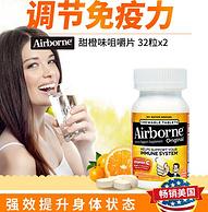 臨期神價格!美國進口,Schiff旗下:32粒x2瓶 Airborne 維生素C 咀嚼片