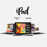 61预售:Apple苹果 19款 iPad 10.2英寸 128G+1代Apple Pencil