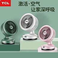 4.9分,8米送風,2檔自然風:TCL 新品空氣循環扇