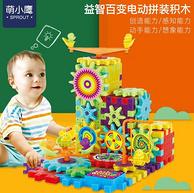 萌小鹰 儿童电动积木玩具 礼盒装