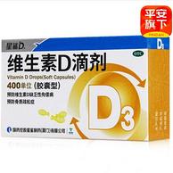史低!國藥控股:星鯊 維生素D3滴劑軟膠囊 30粒x7盒