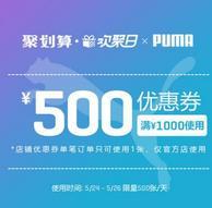 10點開始,天貓 Puma官方店 1000-500元大額神券限量搶