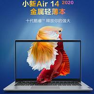 十代I5,独显MX350:联想 小新Air14 2020 14英寸笔记本电脑