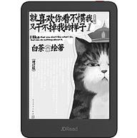 61预售:打卡0元购!JDRead JDRead1 京东电子书阅读器 电纸书