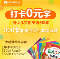 小编已入系列课:河小象 英语原版绘本精读课 300节