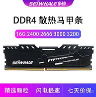 SEIWHALE 枭鲸 DDR4 2666频 台式机电脑内存条 16G