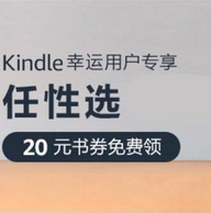 亞馬遜中國 Kindle電子書 幸運用戶專享 免費領20元/50元電子書券