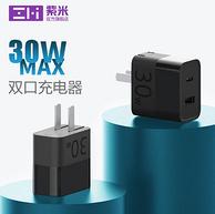 1A1C双口、30W快充:ZMI 紫米 快充版 充电器 套装