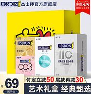 旗艦店銷售:杰士邦 避孕套組合 34只