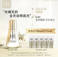 61预售: HR 赫莲娜 至美琉光恒采精华乳 30ml+同款高光精华5mlx5