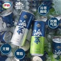 新品上市、阿拉比卡咖啡豆:240mlx5罐x3件 伊利圣瑞思 冷萃氣泡咖啡