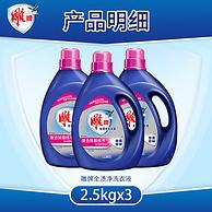 1日预售、健康除菌、含消毒剂成分:20斤 雕牌 薰衣草香除菌去螨洗衣液