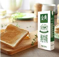 61预售:优质乳蛋白≥3.6%,伊利 金典纯牛奶 250mlx12盒x2箱