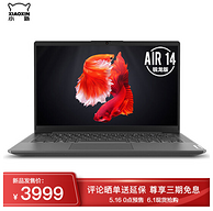 新品发售,Lenovo 联想 小新Air 14 2020锐龙版 14英寸笔记本电脑(R5-4600U/16G/512G)