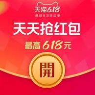 必领!天猫 618超级红包 每天领3次,最高618元!