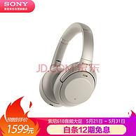 一步到位的选择、4.38元/天:索尼 WH-1000XM3 头戴式蓝牙降噪耳机 1599元包邮 12期免息分期