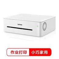 16點開始: Lenovo 聯想 小新LJ2268 黑白激光打印機 649元包郵