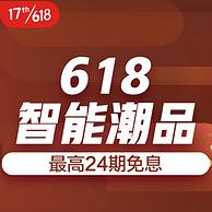 先領券后開搶,京東 618預熱 智能潮品數碼 部分產品每滿300減30,最高24期免息