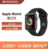 全国联保:Apple Watch Series 3 手表 GPS款 38mm 1299元包顺丰(京东1399元)