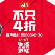 緊身衣折后99元帶走:京東 安德瑪 618年中慶典