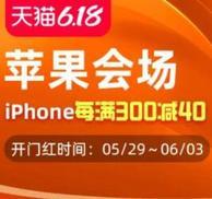 移动端,天猫 苹果官方首次参加618大促 iPhone 11低至8折 每满300-40元、整点领3000-150元优惠券,24期免息