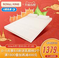 小编已入该品牌枕头:泰国原装进口 Royal King 5cm 天然乳胶床垫