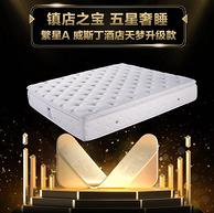 神价格、4年内最低:金可儿 繁星A 威斯汀天梦之床升级版 独立弹簧床垫
