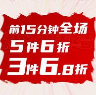 京东 探路者官方旗舰店 618活动 前15分钟5件5折 可叠加满400-80元