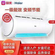 Haier 海尔 劲铂 KFR-35GW/03DIB81A 1.5匹 变频冷暖 壁挂式空调 2149元包邮(京东2499元)