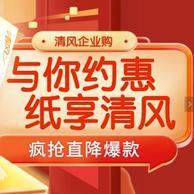 """1日0点: 京东 """"紫""""战今朝 嗨购618 纸品促销活动 爆款低至6.18元"""