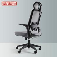 1日0点、值哭: 京造 Z15 人体工学椅 高配版 439元包邮