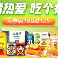 1日0点、必看!买大米/美食/牛奶! 京东 食品专场()  199减100元,叠加169减35/249减50券
