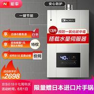 价同618、6期免息:NORITZ 能率 JSQ25-E4/GQ-13E4AFEX 燃气热水器 13升