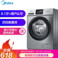 历史低价: Midea 美的 MG100V331DS5 10KG 变频 滚筒洗衣机