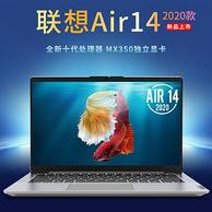 10代i5+全新MX350独显+Type-C:Lenovo 联想 小新Air 14 2020 14寸 笔记本电脑(i5-1035G1、8G、256G、MX350)
