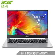 3日0点、12期免息: Acer 宏碁 新蜂鸟FUN S40 14英寸笔记本电脑(i5-10210U、8G、512G、MX350)